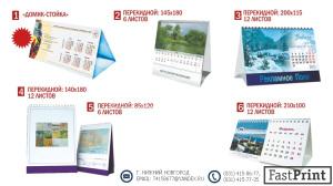 kalendari-02